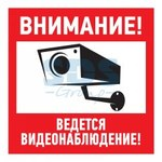 """Эвакуационный знак """"Внимание, ведётся видеонаблюдение""""100*100 мм Rexant (1/5)"""