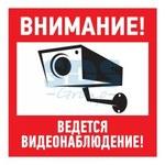 """Эвакуационный знак """"Внимание, ведётся видеонаблюдение""""200*200 мм Rexant (1/5)"""